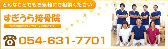 お電話でのお問い合わせ 054-631-7701