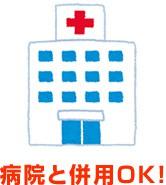 病院と併用OK!