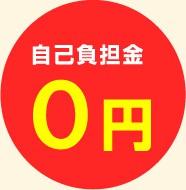 自己負担金0円!