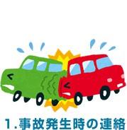 1.事故発生時の連絡