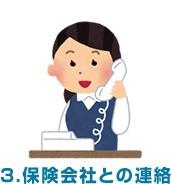 3.保険会社との連絡
