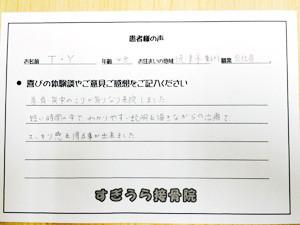 T.Y様 48歳 会社員 猫背矯正 焼津市東小川