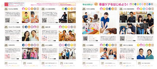 8_15hiyoko_見開き2